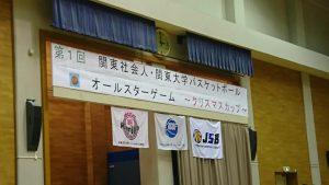 「関東社会人・関東大学バスケットボール オールスターゲーム」