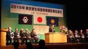 足立区保護司会の東京更正保護事業顕彰者伝達式に出席。