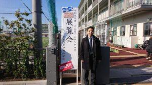 伊興小学校展覧会
