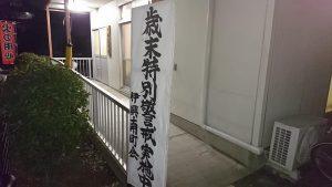伊興南町会