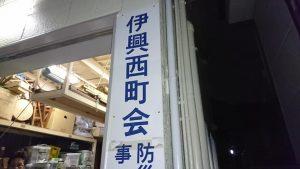 伊興西町会