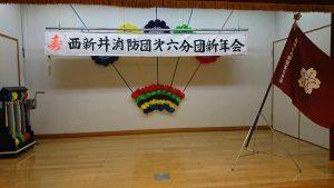 西新井消防団第六分団新年会