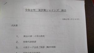 東伊興シャインズの総会
