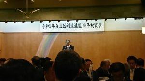 足立区剣道連盟 新年会