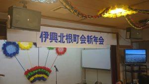 伊興北根町会の新年会