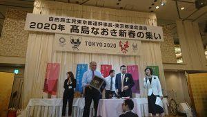 髙島なおき都議会議員 新春の集い