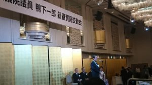 衆議院議員 鴨下一郎先生の新春賀詞交歓会