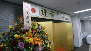 馬事畜産会館の70周年新年賀詞交歓会