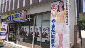 「やまだ加奈子」候補