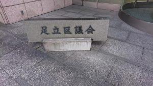 足立区議会