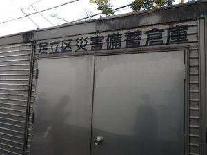 備蓄倉庫の備品