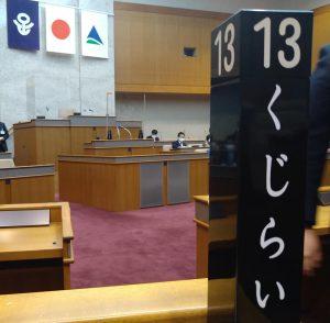 令和3年第2回足立区議会定例会